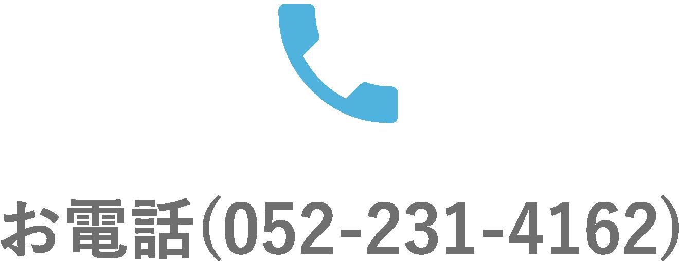 お電話(052-231-4162)